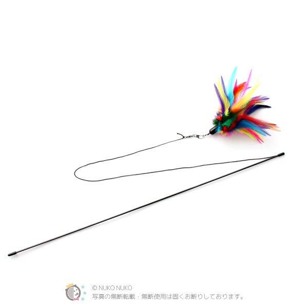 猫じゃらし カラフルな羽根のおもちゃ 鈴付き【持ち手60cm】猫のおもちゃ