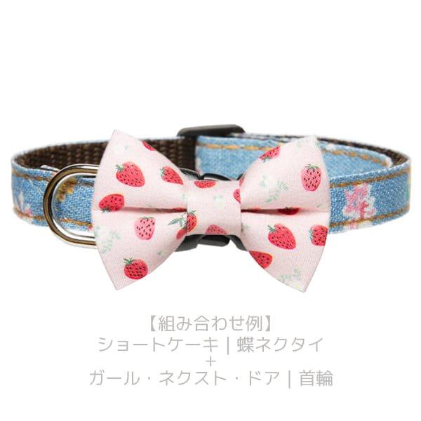 猫の蝶ネクタイ[ショートケーキ]ボウタイ