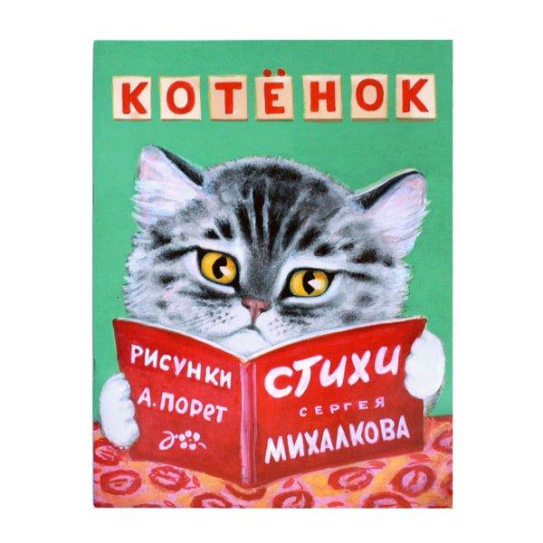 猫の絵本[子猫(Котёнок)]ロシア童話民謡詩 セルゲイ・ミハルコフ