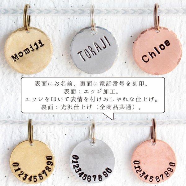 迷子札 1円玉サイズ[エッジ加工] ペットタグ・ネームタグ【受注生産】