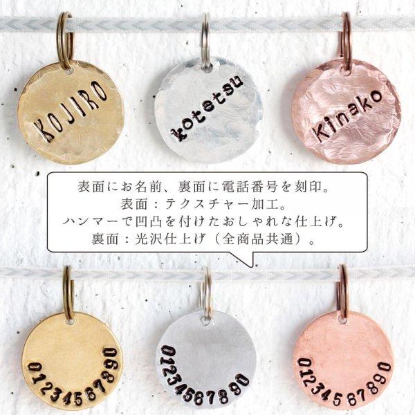 迷子札|1円玉サイズ[テクスチャー加工]|ペットタグ・ネームタグ【受注生産】