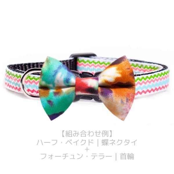 猫の蝶ネクタイ[ハーフ・ベイクド]ボウタイ