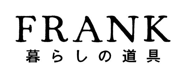 日常使いのうつわと暮らしの道具の通販サイト FRANK 暮らしの道具