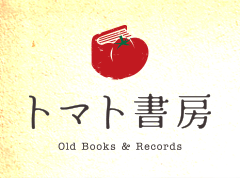 トマト書房|Old Books & Records
