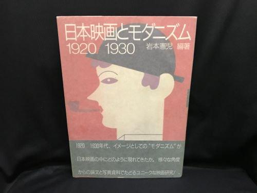 日本映画とモダニズム 1920 1930 古書 レコード トマト書房