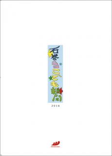 バックナンバー 2016