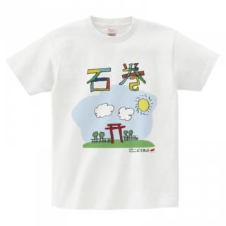石巻・日和山Tシャツ