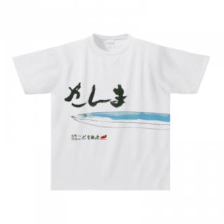 さんまTシャツ