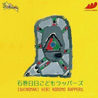 CD「石巻日日こどもラッパーズ」