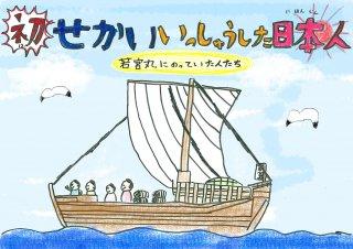 ポストカード「初!せかいいっしゅうした日本人〜若宮丸にのっていた人たち〜」(12枚組)