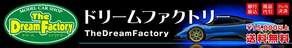 さいたま市大宮ミニカー・モデルカー専門店・通販│ドリームファクトリー(TheDreamFactory)