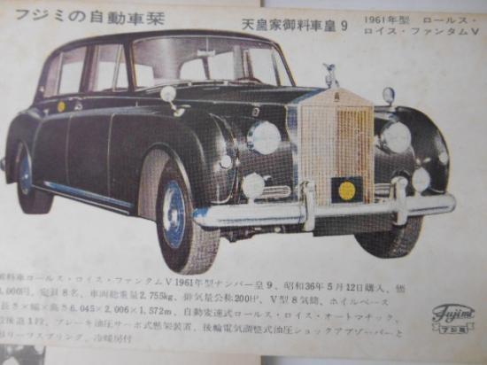 1/30 ロールスロイスファンタム V 1961 御料車9 旧Fujimiロゴマーク モータライズ 貴重なモデル ,  さいたま市大宮ミニカー・モデルカー専門店・通販│ドリームファクトリー(TheDreamFactory)