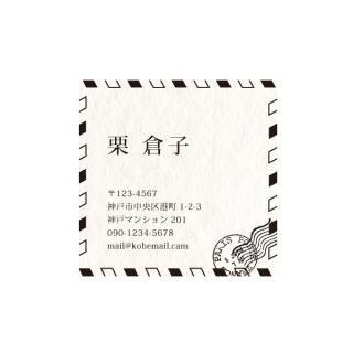 《Order Made》活版名刺&ショップカード 〜 フリーレイアウト 正方形 〜