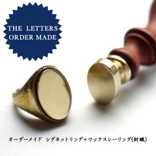 《THE LETTERS Order Made》 オーバルシグネットリング 真鍮 〜ワックスシーリングセット〜