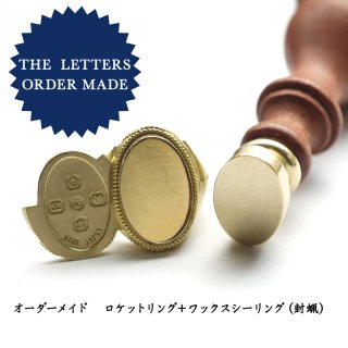 《THE LETTERS Order Made》 オーバルロケットリング 〜ワックスシーリングセット〜