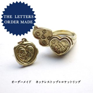 《THE LETTERS Order Made》 ハートワックスシールネックレス 真鍮 〜ハートロケットリングセット〜