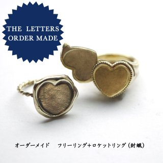 《THE LETTERS Order Made》 ハートハンドメイドリング 真鍮 〜ハートロケットリングセット〜