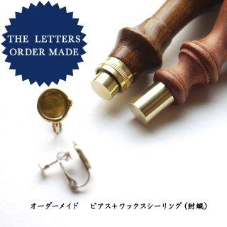 WSJ 10mm円ハンドメイドイヤリング 真鍮 〜ワックスシーリングセット〜