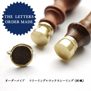 《THE LETTERS Order Made》 15mm円 ハンドメイドリング 真鍮 〜ワックスシーリングセット〜
