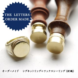 《THE LETTERS Order Made》 15mm円シグネットリング 真鍮 〜ワックスシーリングセット〜