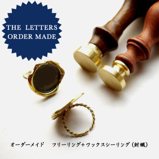 《THE LETTERS Order Made》 20mm円 ハンドメイドリング 真鍮 〜ワックスシーリングセット〜