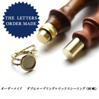 《THE LETTERS Order Made》 10mm円 ダブルロープリング 真鍮 〜ワックスシーリングセット〜