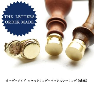 《THE LETTERS Order Made》 サークルロケットリング 〜ワックスシーリングセット〜