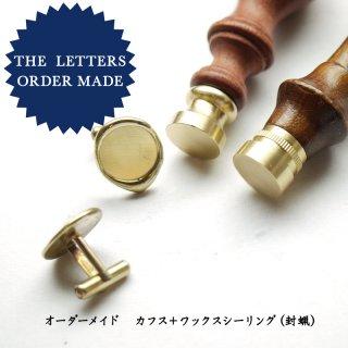 WSJ ハンドメイドカフス 真鍮 〜ワックスシーリングセット〜 15mm円