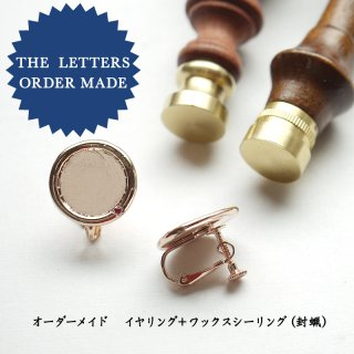 《THE LETTERS Order Made》 15mm円ハンドメイドイヤリング 真鍮 〜ワックスシーリングセット〜