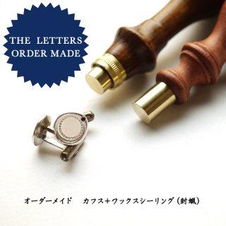 WSJ ハンドメイドカフス 真鍮 〜ワックスシーリングセット〜10mm円