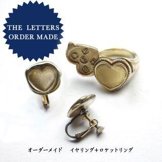 《THE LETTERS Order Made》 ハートハンドメイドイヤリング 〜ハートロケットリングセット〜