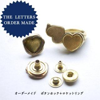 《THE LETTERS Order Made》 ハートワックスシールボタンホック  〜ハートロケットリングセット〜