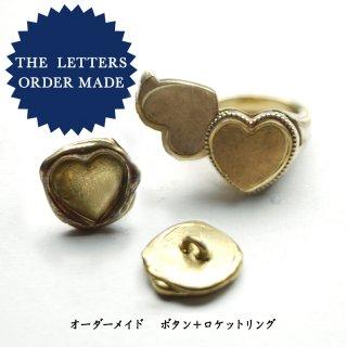 《THE LETTERS Order Made》 ハートワックスシールボタン  〜ハートロケットリングセット〜