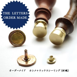 《THE LETTERS Order Made》 15mm円ワックスシールカシメ 〜ワックスシーリングセット〜