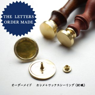 《THE LETTERS Order Made》 20mm円ワックスシールカシメ 〜ワックスシーリングセット〜