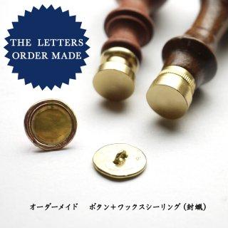 《THE LETTERS Order Made》 15mm円ワックスシールボタン 〜ワックスシーリングセット〜