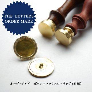 《THE LETTERS Order Made》 20mm円ワックスシールボタン 〜ワックスシーリングセット〜