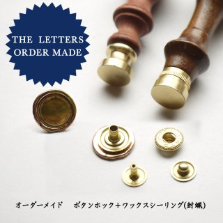 《THE LETTERS Order Made》 15mm円ワックスシールボタンホック 〜ワックスシーリングセット〜