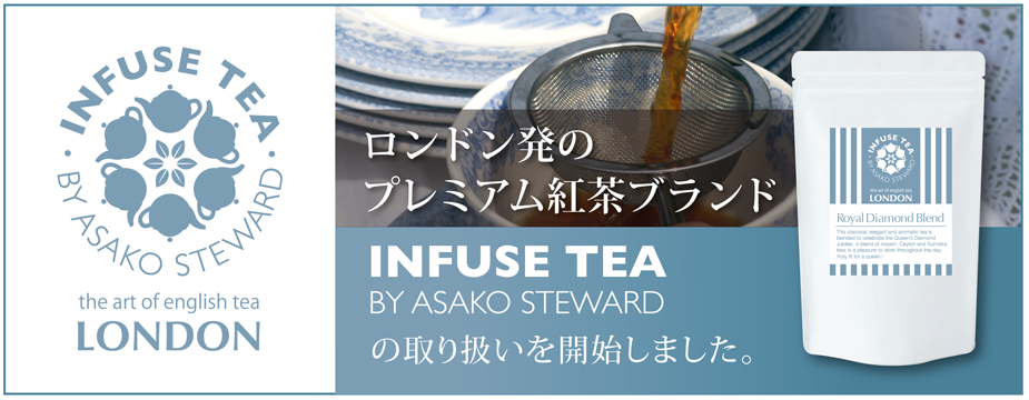 INFUSE TEA by Asako Steward