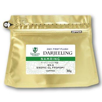 ダージリン ナムリン茶園 ファーストフラッシュ (EX-3 2021) 30g ※紅茶の日キャンペーン特別価格