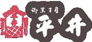 下田あんぱんと和風ロールの平井製菓[公式サイト]