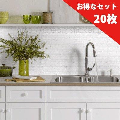 【1800円お得 20枚セット】ブリックタイルシール LBT-5 ステラ Stella 【 キッチン 洗面所 トイレの模様替え 壁紙デコレーション  】