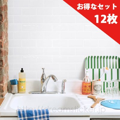 【3360円お得 12枚セット】サブウェイタイルシール MTR-1 ソリッドホワイト Solid White 【 キッチン 洗面所 トイレの模様替え 壁紙デコレーション