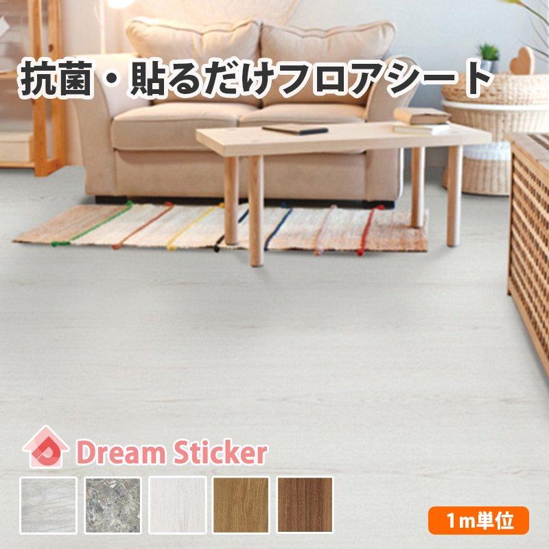 【1m単位カット販売】 抗菌フロアシート RSF