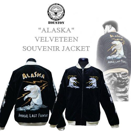 ヒューストン【HOUSTON】ALASKA VELVETEEN SOUVENIR JACKET(アラスカ別珍スーベニアジャケット/スカジャン/ベルベッティーン/ベトジャン/刺繍)送料…