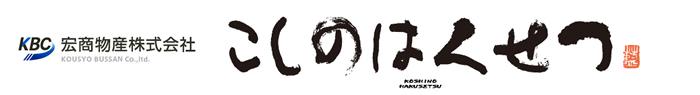 〈 こしのはくせつ オンラインストア 〉宏商物産株式会社 (弥彦酒造 醸造品販売店)