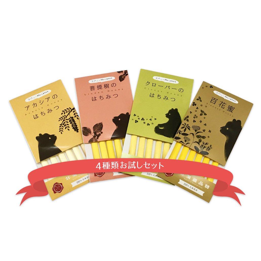 北海道産 はちみつストロー 4種セット(2.5g×6本入 各1袋)