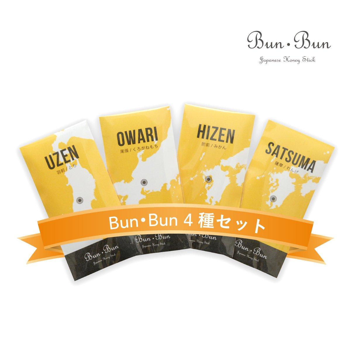 Bun・Bunスティック蜂蜜 4種セット(2.5g×6本入 各1袋)