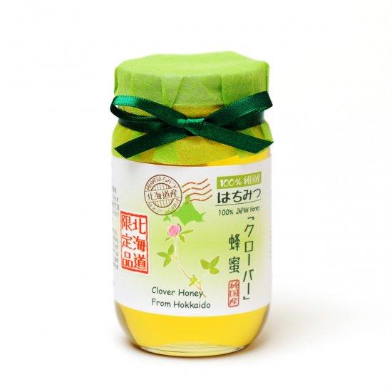 北海道産ビン蜂蜜 クローバー