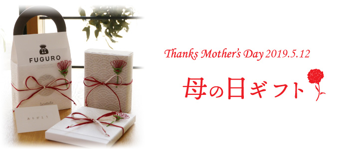 Happy Mother's Day 2019 今年の母の日は5月12日